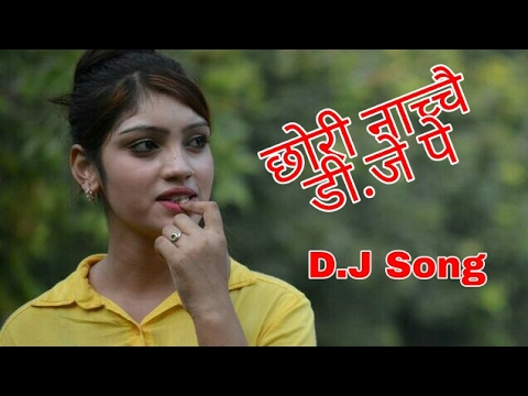 √छोरी नाचे डी.जे पे  || Chori Nache D.J Pe || Deepak Dev || Shushil || Full Audio D.J Song