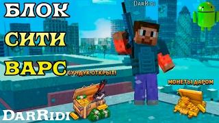 игра блок сити варс первый взгляд (Block City Wars) кубическая игра