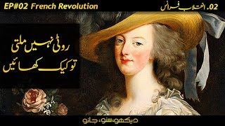 French Revolution # 02 | Queen Marie Antoinette | by Usama Ghazi