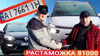 Отзывы клиентов- ЦЕНЫ, РАСТАМОЖКА АВТО!!!Авто из Европы 2019