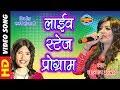 Shahnaz Akhtar Live Stage Program - UNKE HATHO ME LAG JAYE TALA - SHAHNAZ AKHTAR 07089042601