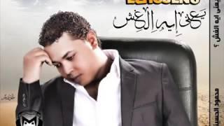 اغنية محمود الحسينى   اللى زيى   النسخة الاصلية   2013
