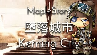 SLSMusic|楓之谷 - 墮落城市|Kerning City / Maplestory - Piano Cover