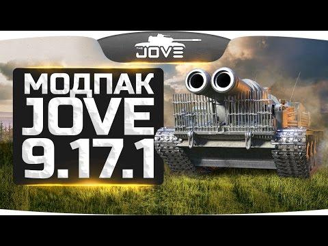 МОДПАК ДЖОВА 9.17.1 ● Лучшие моды для World Of Tanks.