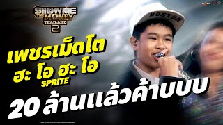เพชรเม็ดโต - TRAP TRAP | MASTER SHOW | OFFICIAL PERFORMANCE 1 | HIGHLIGHT | [ SMTMTH2 ]