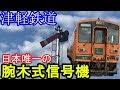 【津軽鉄道】国内最後の腕木式信号機!棒状スタフやタブレット閉塞機を使い続ける津…
