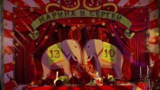 Свадьба «Принцесса цирка»