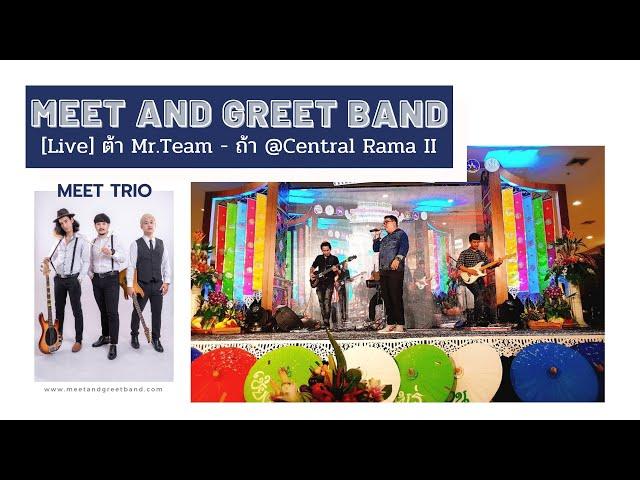 [Back Up] ต้า Mr.Team - ถ้า @Central Plaza Rama II | Meet and Greet วงดนตรีงานแต่ง งานEvent
