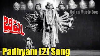 Bhishma Songs - Padhyam (2) - NTR, Anjali Devi