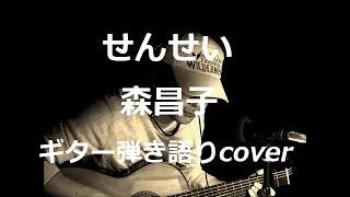 森昌子さんの「せんせい」を歌ってみました・・♪ 作詞:阿久悠 作曲:遠藤...