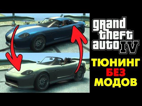 🔎 Разные комплектации машин в GTA 4 (№1)