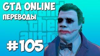 GTA 5 Смешные моменты (перевод) #105 - Джокер, Хэллоуин, Маньяк