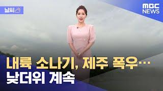 [날씨] 내륙 소나기, 제주 폭우…서울 32도·대구 3…