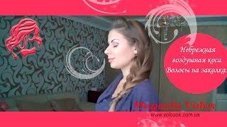 Прическа небрежная коса❤ Небрежная коса на бок видео №20 ❤Небрежная коса на длинные волосы