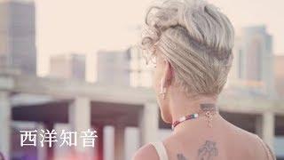 Baixar P!nk 紅粉佳人 /.What About Us 說好的我們呢? 中文字幕