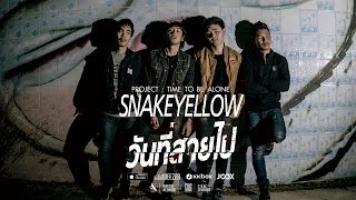 TIME TO BE ALONE : SNAKEYELLOW - วันที่สายไป [Official Music Video]