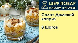 Салат Дамский каприз . Рецепт от шеф повара Максима Григорьева