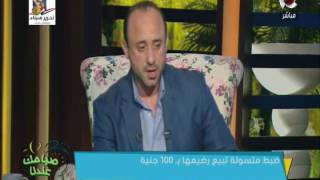 مفاجأه .. أم تبيع ابنها بـ 100 جنيه ،، أحمد الشاعر ينتقد الوفد ! | صباحك عندنا