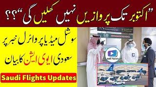 International Flights Saudi Arabia Latest News Updates   Saudi GACA Latest News   Arab Urdu News