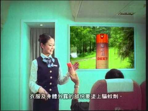 [香港廣告](2007)旅遊預防登革熱 - YouTube