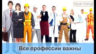 какие профессии наиболее востребованы в Минске? ТВОЙ ГОРОД