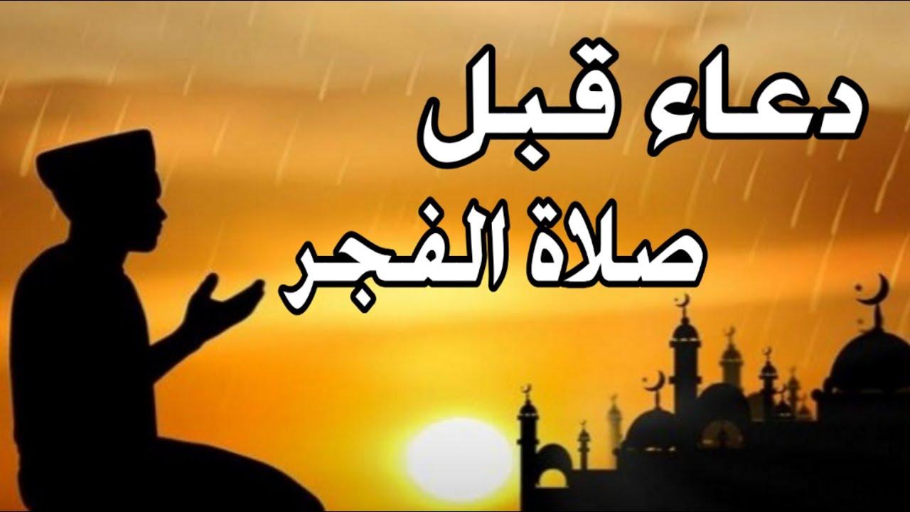 دعاء قبل صلاة الفجر .. دعاء مستجاب بإذن الله - YouTube