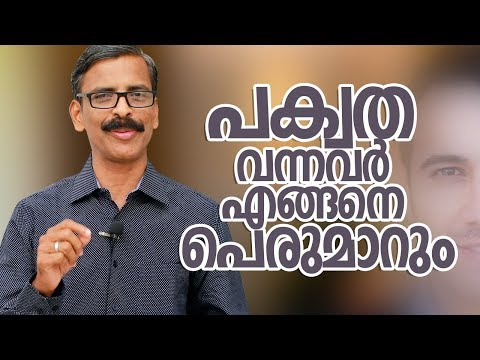 How to behave as a matured person? Malayalam Self Development video  Madhu Bhaskaran