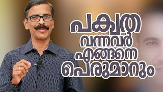 How to behave as a matured person Malayalam Self Development video  Madhu Bhaskaran