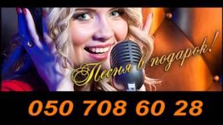 Записать песню в подарок на свадьбу, юбилей, корпоратив в Полтаве. 050 708 60 28