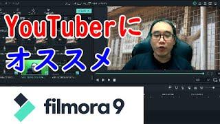 YouTuberにオススメの動画編集ソフトFilmora9(フィモーラナイン)…