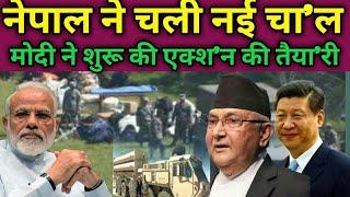 NEPAL KE LOGO KI BHALAI KE LIYE MODI  KARENGE PAHAL