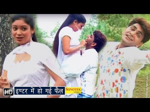 Inter Mein Ho Gai Fail || इण्टर में हो गई फ़ैल || Uttar Kumar, Megha || Haryanvi Movies Songs