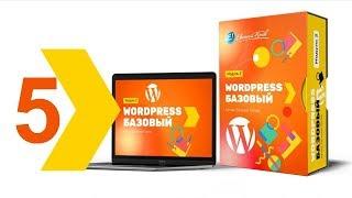Как создать и настроить внешний вид сайта на Wordpress. Урок 5