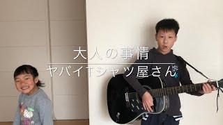 【kensei&tukuyo】大人の事情 / ヤバイTシャツ屋さん をカバーしてみた!11歳&6歳!