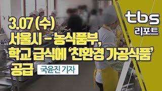 [tbs] 서울시-농식품부, 학교 급식에 '친환경 가공…