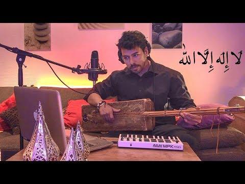 "La ilaha ila llah - Habib Belk | "" حبيب - "" لا إله إلا الله"