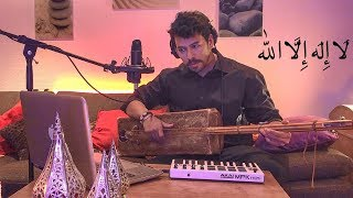 "Habib Belk - La ilaha ila llah | "" حبيب - "" لا إله إلا الله"