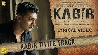 KABIR Title Track | Lyrical Video | Dev | Rukmini Maitra | Aniket Chattopadhyay | Indraadip Dasgupta
