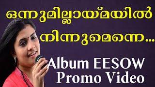Onnumillaymayil | Soumya Bijoy | Promo Song | Album EESOW