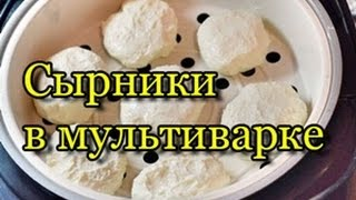 Диетические вкусные сырники в мультиварке на пару