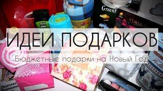 видео Недорогие подарки на Новый Год