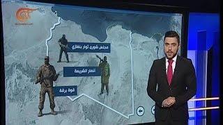 كيف تتوزع القوى المسلحة الأساسية في ليبيا؟    31-3-2016