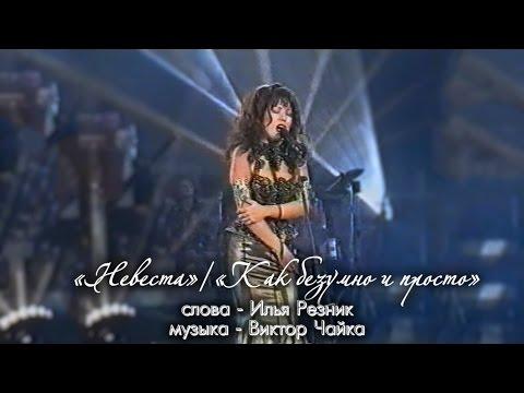 Клип Азиза - Невеста
