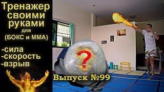 МЕД БОЛ - тренажер своими руками дома + упражнения. MED BALL home made by your self + exercises