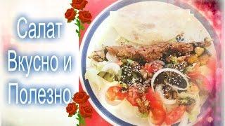 Как готовить вегетарианскую еду? Мой любимый салат! Салат от которого худеешь!