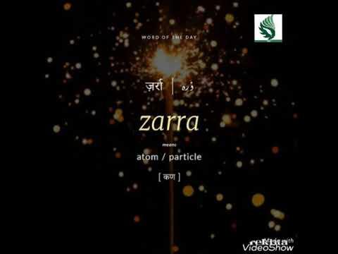 10 Beautiful Urdu words meaning in English & Hindi