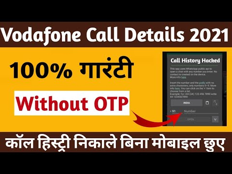 How To Get Call Detail Of Any Vodafone Numbers 2019
