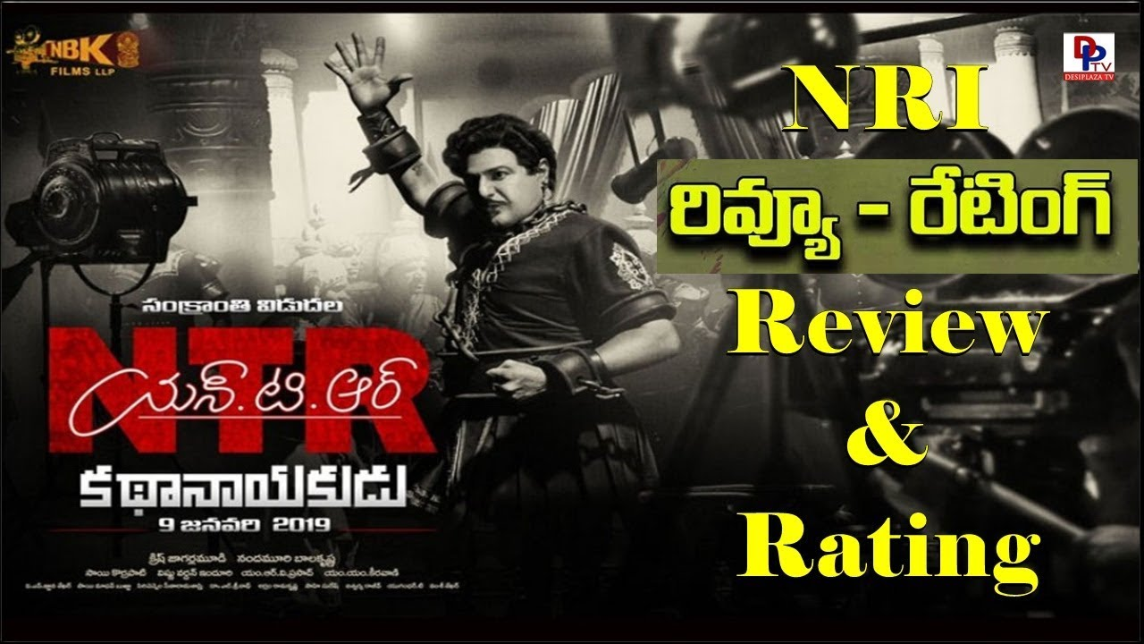 NTR Kathanayakudu Movie Review and Rating | NTR Biopic Movie| Desiplaza TV - Visitorsplaza.com