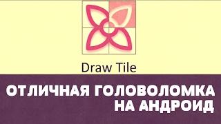 Draw Tile - Отличная головоломка  (обзор-летсплей на Android)