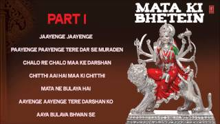 Mata Ki Bhetein Vol.1 I Full Audio Songs Juke Box